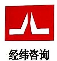 杭州经纬工程管理咨询有限公司