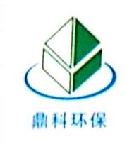 云南鼎科环保科技有限公司 最新采购和商业信息