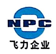 上海飞力油泵油嘴有限公司 最新采购和商业信息