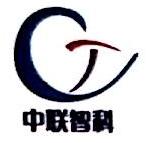 北京中联智科高新技术有限公司 最新采购和商业信息