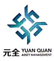 厦门元全资产管理有限公司 最新采购和商业信息