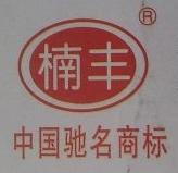 浙江楠丰管道工业有限公司