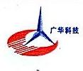 河南广华科技通信工程有限公司 最新采购和商业信息