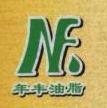 四川德阳市年丰食品有限公司