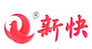 青岛新快商贸有限公司