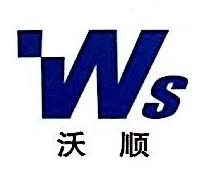 厦门市沃顺贸易有限公司 最新采购和商业信息