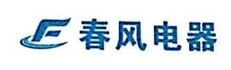 上杭县春风电器有限公司 最新采购和商业信息