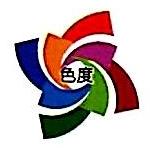 绍兴柯桥色度纺织有限公司 最新采购和商业信息