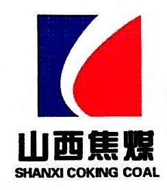 霍州煤电集团凯兴物资经销有限责任公司