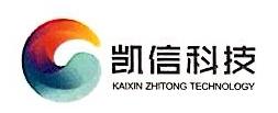 深圳凯信智通科技有限公司 最新采购和商业信息