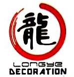 河南龙业装饰工程有限公司 最新采购和商业信息