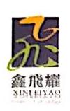 深圳市鑫飞耀包装材料有限公司 最新采购和商业信息