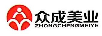 深圳众成美业投资管理咨询有限公司 最新采购和商业信息