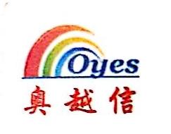 深圳市奥越信科技有限公司 最新采购和商业信息