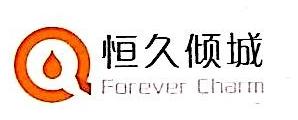 重庆恒久倾城网络科技有限公司 最新采购和商业信息