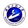 武汉化院科技有限公司 最新采购和商业信息