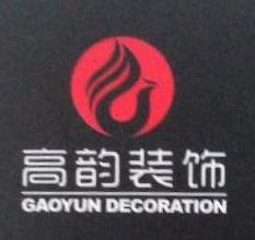 上海高韵装饰设计工程有限公司 最新采购和商业信息