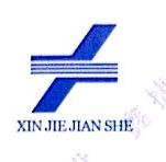 福建鑫捷建设有限公司 最新采购和商业信息