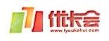 深圳市爱优卡会网络科技有限公司 最新采购和商业信息
