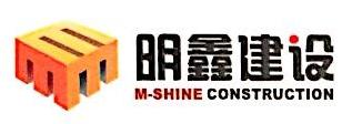 四川明鑫建筑设计有限公司 最新采购和商业信息