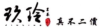 厦门玖玲茶叶有限公司 最新采购和商业信息