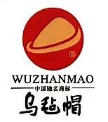 乌毡帽酒业有限公司 最新采购和商业信息