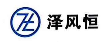 成都泽风恒贸易有限公司 最新采购和商业信息