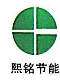 湖南熙铭节能开发有限公司