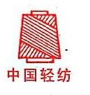 绍兴市佳恩纺织原料有限公司 最新采购和商业信息