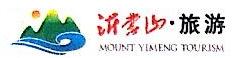 山东沂蒙山旅游发展有限公司