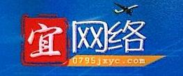 宜春市宜网网络传媒有限公司