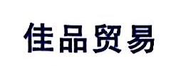 东莞市佳品贸易有限公司 最新采购和商业信息