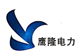 上海鹰隆电力设备销售有限公司