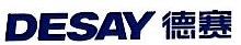 惠州市德赛工业研究院有限公司 最新采购和商业信息