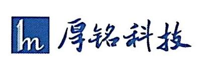 江西厚铭科技有限责任公司