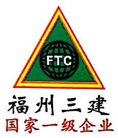 福州市第三建筑工程公司 最新采购和商业信息