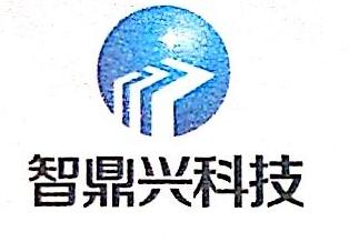 深圳市智鼎兴科技有限公司 最新采购和商业信息