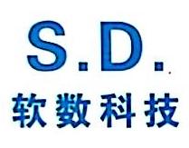 深圳市软数科技有限公司 最新采购和商业信息