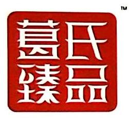 北京葛氏臻品国际贸易有限公司