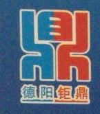 德阳钜鼎锅炉辅机设备有限公司