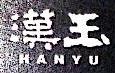 深圳市汉玉文化发展有限公司