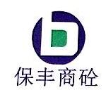 上海保丰混凝土制品有限公司