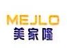 黄骅市美家隆商贸有限公司 最新采购和商业信息