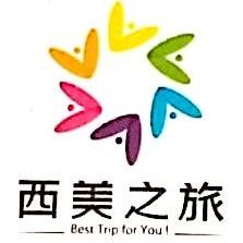 敦煌西美国际旅行社有限责任公司 最新采购和商业信息