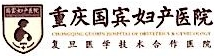重庆国宾妇产医院有限公司
