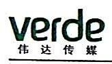 湖南伟达文化传播有限公司