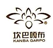 西藏坎巴嘎布卫生用品有限公司 最新采购和商业信息
