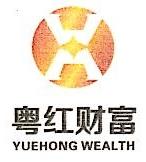 广州粤红资产管理有限公司