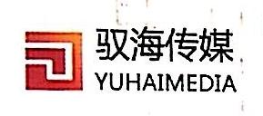 北京驭海文化传媒有限公司 最新采购和商业信息