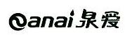 深圳市泉爱科技有限公司 最新采购和商业信息